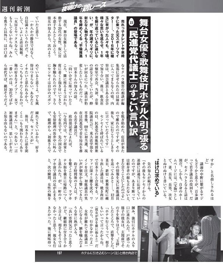 民進党の初鹿明博が女性の腕掴み強引にラブホへ・国会内書店の週刊新潮を全て買占め・北朝鮮マンセー