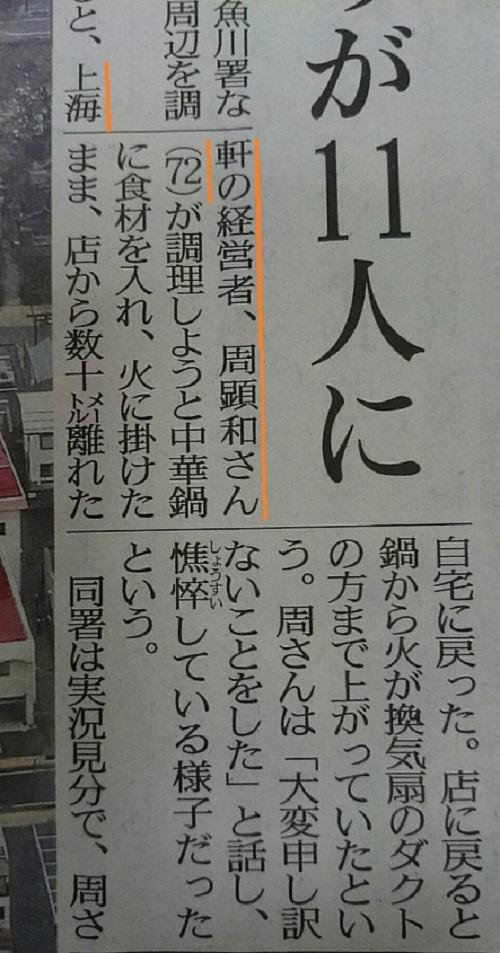 【新潟大規模火災】火元の中華料理店、経営者の名は周顕和(72)だと判明