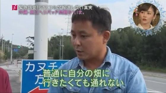 報告した軍事ジャーナリストは、高江の建設現場に行かなくても、現場の動画を見て、その動画を放送して、地元関係者から様々な情報を入手して、地元住民にインタビューをして、放送していた。朝には消されてるかもし