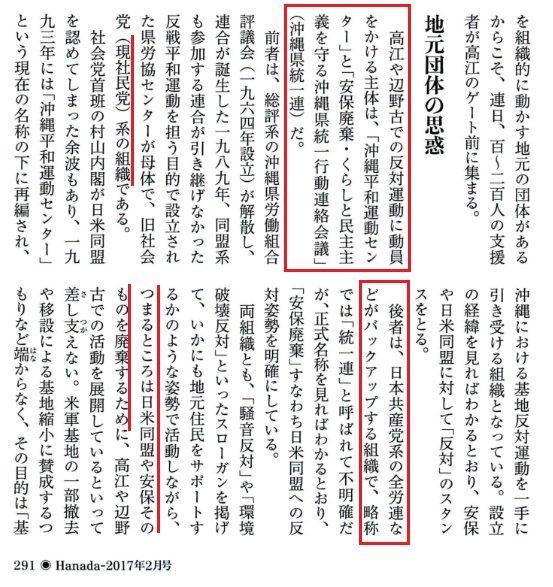 月刊HANADA2月号「沖縄基地反対運動」特集。高江や辺野古での反対運動の主体は「沖縄平和運動センター」(社民系)と、「沖縄県統一行動連絡会議」(共産党系)。両組織とも、実態は地元住民無視の反日米同盟、反安