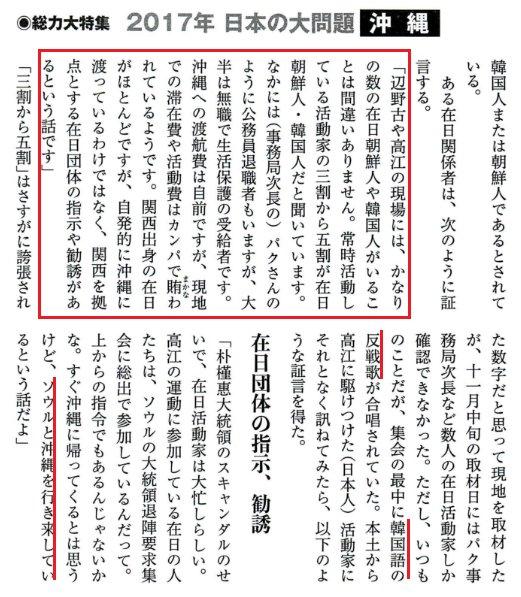 月刊HANADA続き『辺野古や高江の活動家の三~五割は在日』『大半は無職で生活保護受給者』『渡航費は自前。滞在費や活動費はカンパ』『ソウルの大統領退陣要求集会にも参加』