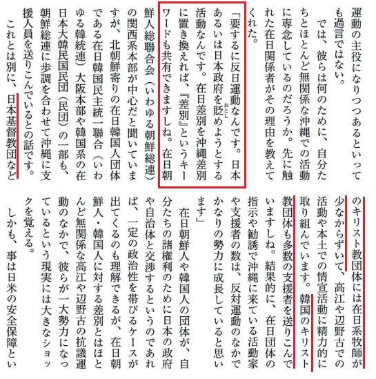 続き『(沖縄反基地運動に在日が参加する理由は)要は反日運動』『在日差別と沖縄差別。差別というキーワードを共有』『日本基督教団の在日牧師や韓国キリスト教団体も参加』