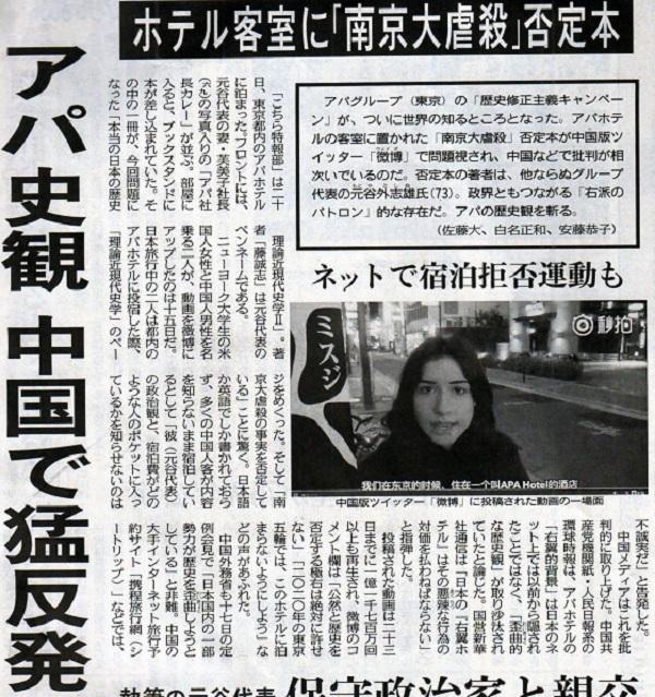 【特報】東京新聞、ホテル客室に「南京大虐殺」否定本 アパ史観を斬る