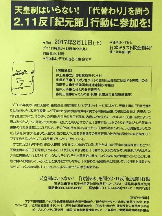 2月11日 天皇制はいらない!「代替わり」を問う 2 11反「紀元節」行動