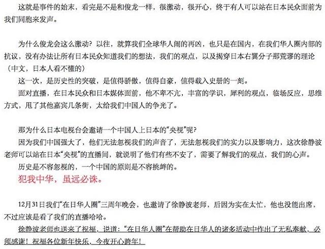 孫向文、日本の皆さんはデモ隊に騙されない証拠を見せます。左の写真は「日本が好き」右の画像は主催者が、中国人サークルに参加者募集する時に発表した文章です。赤の文字を注目して「犯我中华,虽远必诛」(中国を