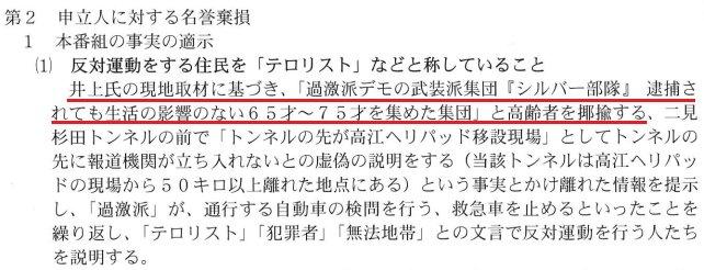 辛スゴがBPOに送った「申立書」には、『「逮捕されても生活の影響のない65~75才を集めた集団」と高齢者を揶揄』したことを「名誉棄損」だとしているが、乗り越えネット共同代表の高里鈴代自身が沖縄タイムスで