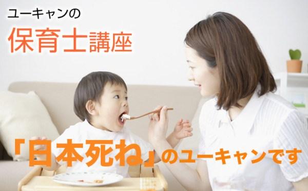 【画像】「日本死ねのユーキャンで資格の勉強をはじめた。」 企業イメージ広告がネット民によって作られる 「株式会社ユーキャン死ね」