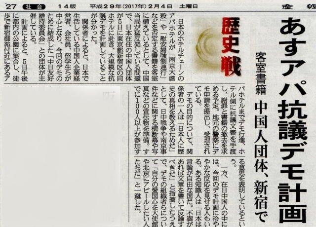 あすアパ抗議デモ計画 中国人団体、新宿で