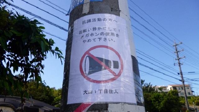 【沖縄サヨク】早朝から100dBを超える罵声に悩まされる地元住民の悲痛な叫び。沖縄サヨクはこれを無視、この上に案山子を結わえ付けた。