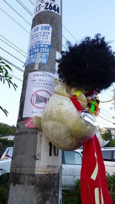 【沖縄】「お願い静かにして!」基地反対抗議に地元住民苦情の貼り紙→反対派が貼り紙を案山子で隠し苦情を無視