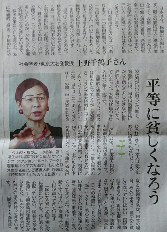 建国記念日の中日新聞、この国のかたち2017上野千鶴子「平等に貧しくなろう」・人口増えない・移民は無理・日本は人口減少と衰退を受け入れるべき・平和に衰退していく社会のモデルになればいい