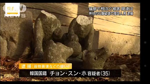 1仏像被害・福島で韓国人逮捕 神社の石像壊した疑い。韓国国籍で無職のチョン・スンホ容疑者(35)は9日の夜、泉崎村の神社でキツネの石像2体を首から折るなど、合わせて4点を壊した