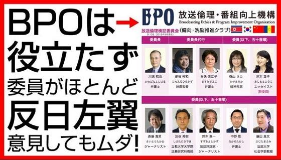 日本人の本当の敵は、在日電通創価メディア!