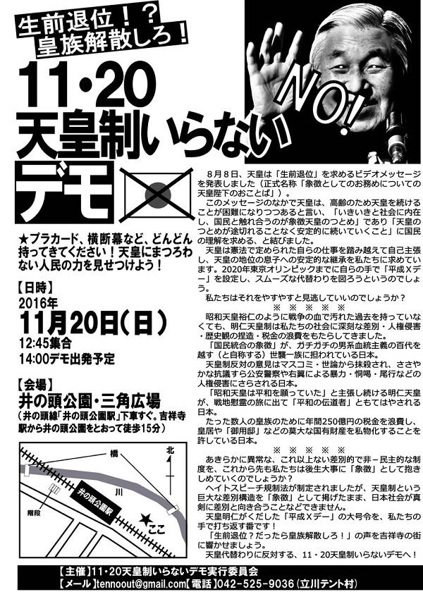 生前退位!?皇族解散しろ!11・20天皇制いらないデモ(東京・吉祥寺)
