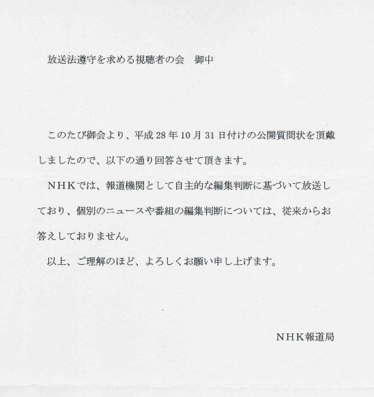 NHKから回答が届きました 11月10日 放送法遵守を求める視聴者の会