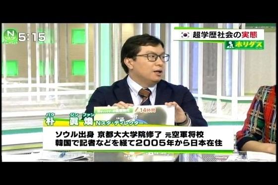 TBSの夕方のニュースのディレクターは韓国の朴眞煥という方だそうです。Nスタ