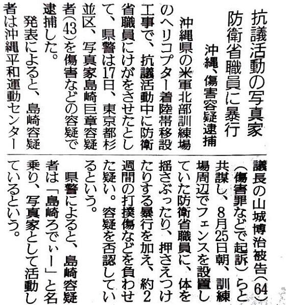 (祝しばき隊 島崎ろでぃー逮捕!)
