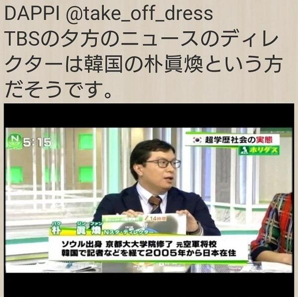 【驚愕】TBS「Nスタ」のディレクターとして元韓国空軍将校の朴眞煥さんが登場!! 日本のテレビ終わりだろこれwwwwwwwwwwww|保守速報