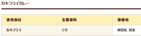 ■CoCo壱番屋 使用韓国産食材 2016年02月7日現在 牡蠣カキ イカ