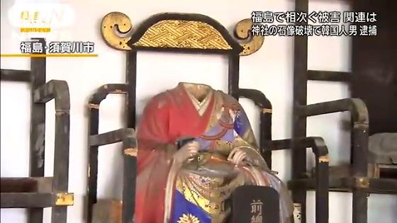 10仏像被害・福島で韓国人逮捕 神社の石像壊した疑い。韓国国籍で無職のチョン・スンホ容疑者(35)は9日の夜、泉崎村の神社でキツネの石像2体を首から折るなど、合わせて4点を壊した