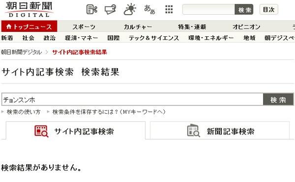 各社 「チョンスンホ」の検索結果 13:24分現在朝日新聞
