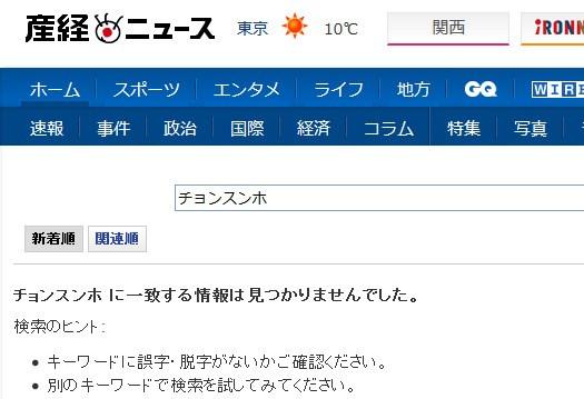 産経新聞 「チョンスンホ」の検索結果 13:24分現在