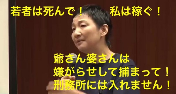 辛淑玉氏が犯罪教唆 公式動画で発覚「爺さん婆さん達は嫌がらせをして捕まってください」など