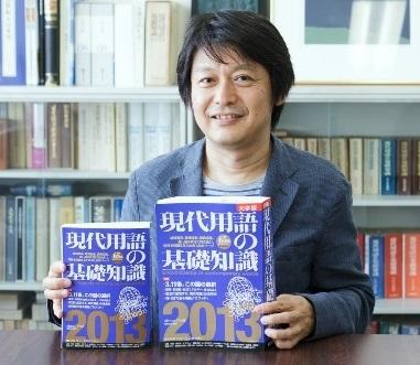 清水均(『現代用語の基礎知識』編集長)「日本死ね!」は、「現代用語の基礎知識」の悲願だった!