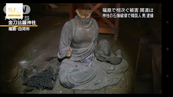 5仏像被害・福島で韓国人逮捕 神社の石像壊した疑い。韓国国籍で無職のチョン・スンホ容疑者(35)は9日の夜、泉崎村の神社でキツネの石像2体を首から折るなど、合わせて4点を壊した
