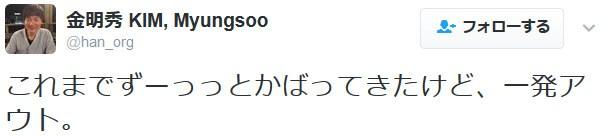 金明秀 KIM, Myungsoo @han_org これまでずーっっとかばってきたけど、一発アウト。