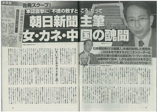 朝日新聞主筆 女・カネ・中国の醜聞 若宮啓文