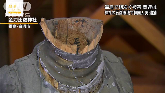 6仏像被害・福島で韓国人逮捕 神社の石像壊した疑い。韓国国籍で無職のチョン・スンホ容疑者(35)は9日の夜、泉崎村の神社でキツネの石像2体を首から折るなど、合わせて4点を壊した