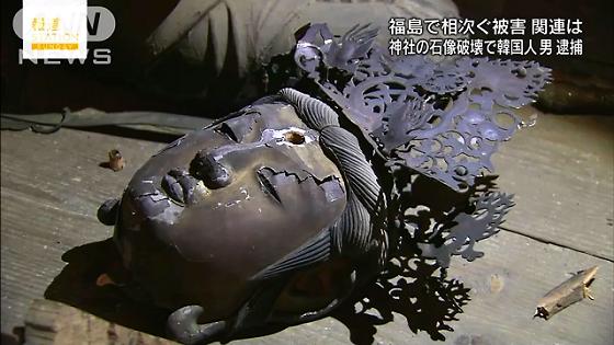 7仏像被害・福島で韓国人逮捕 神社の石像壊した疑い。韓国国籍で無職のチョン・スンホ容疑者(35)は9日の夜、泉崎村の神社でキツネの石像2体を首から折るなど、合わせて4点を壊した