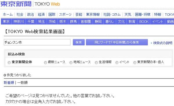 東京新聞 「チョンスンホ」の検索結果 13:24分現在