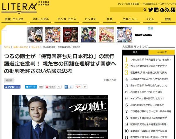 つるの剛士が「保育園落ちた日本死ね」の流行語選定を批判! 親たちの困難を理解せず国家への批判を許さない危険な思考