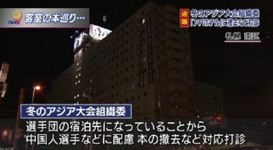 NHK「冬のアジア大会の組織委員会は、ホテルが選手団の宿泊先になっていることから、中国人の選手などに配慮して、本の撤去などの対応を打診しました。 」