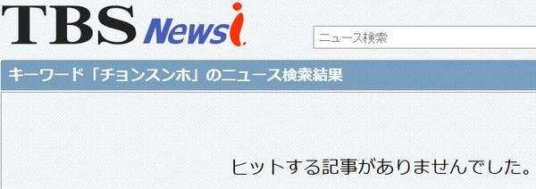 TBS「チョンスンホ」の検索結果 13:24分現在