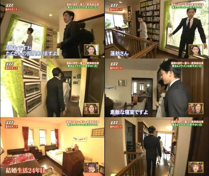 4蓮舫は戸籍謄本の公開について「子どもに影響するから」と拒否したが、なぜか先週のTBS[金スマ]で豪邸を家族を大公開した!