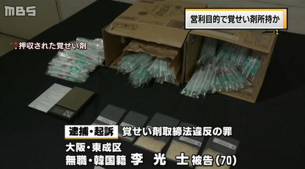 【在日犯罪】生活保護受給しながら覚せい剤を所持・密売 無職で韓国籍の李光士被告(70)ら2名を起訴「遊ぶ金欲しさ」と供述