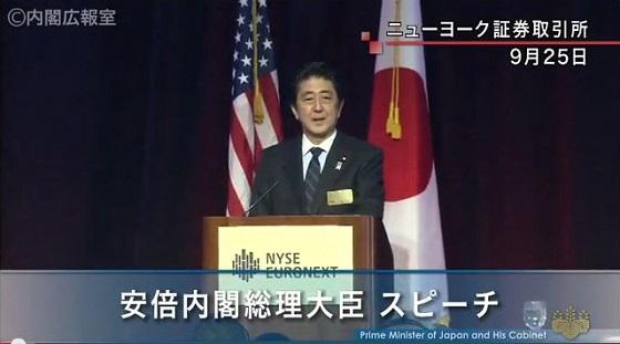 安倍首相は、NY証券取引所でスピーチを行い、「もはや国境や国籍にこだわる時代は過ぎ去りました。」と無国籍無国境主義を宣言!