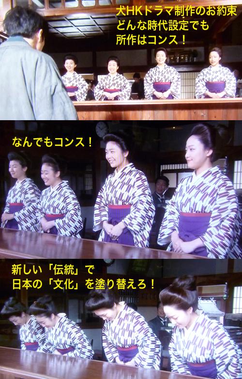犬HKドラマの制作方針、平成28年の「あさが来た」での朝鮮式お辞儀「コンス」NHK【伝統文化の背乗り】コンスが登場!…というかw もう、これ、確信犯でしょ!