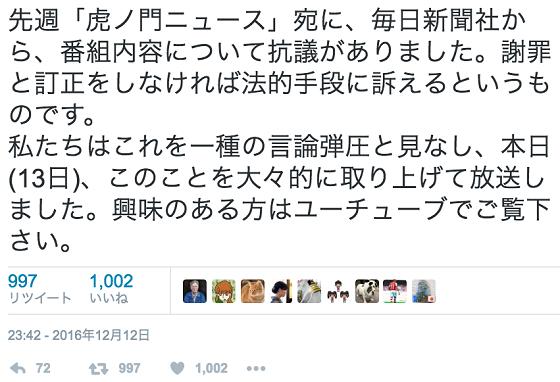 百田尚樹 先週「虎ノ門ニュース」宛に、毎日新聞社から、番組内容について抗議がありました。 謝罪と訂正をしなければ法的手段に訴えるというものです。 私たちはこれを一種の言論弾圧と見なし、本日(13日)、このこ