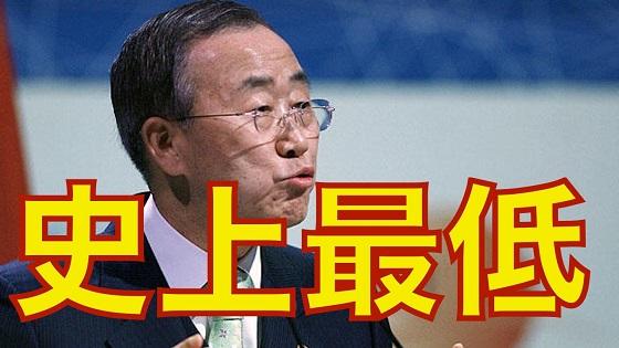 潘基文は歴代の無能な国連事務総長の中でも最低・最悪・際だって無能などと批判。潘基文(パン・ギムン)は、もともと無能だったし(関連記事)、朴槿恵にベッタリの近い関係にあったため、支持率が急降下している。
