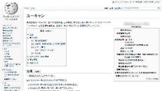 「新語・流行語大賞」に「保育園落ちた日本死ね」がトップ10に選ばれ、民進党の山尾志桜里議員が満面の笑みでこれを受賞したことにユーキャンが炎上しています