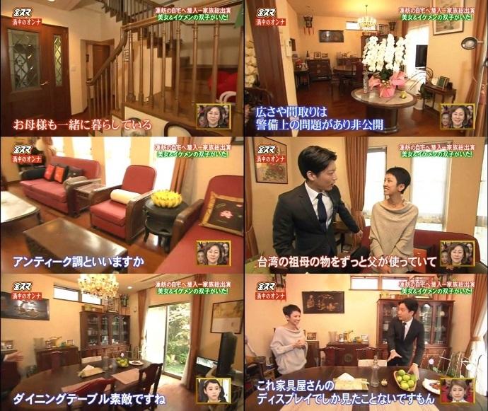3蓮舫は戸籍謄本の公開について「子どもに影響するから」と拒否したが、なぜか先週のTBS[金スマ]で豪邸を家族を大公開した!