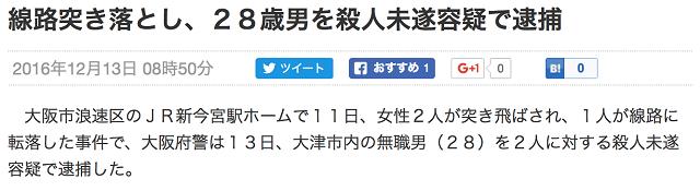 大津市内の無職男(28)を2人に対する殺人未遂容疑で逮捕した。 読売新聞。