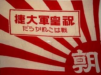 朝日新聞 戦争 扇動