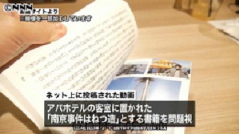 アパホテル客室の「書籍」中国で反発広がる