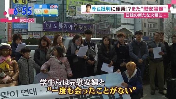 3【韓国】慰安婦像設置団体の代表「元慰安婦と一度も会った事は無い。記事を読んだだけ」パククネ批判に便乗か...元慰安婦も困惑「何の役にも立たない」(キャプあり)
