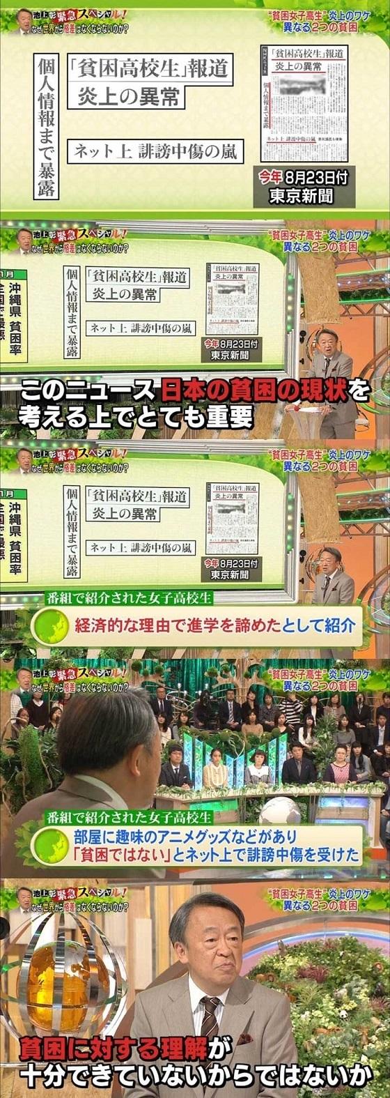 NHKニュースが捏造!PC買えず千円キーボードの貧困女子高生、実は高額ペンを持ち、趣味に散財・「うららさん」こと杉山麗も嘘を吐く